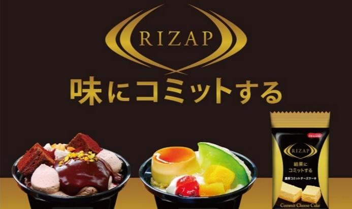 rizap-sweets