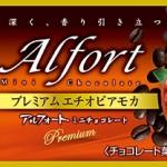 アルフォート エチオピアモカのカロリー(1個)|太らない食べ方は?
