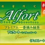 アルフォート 一番摘み緑茶のカロリー(1個)|太らない食べ方のコツ