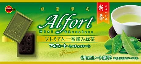 arufoto-ichibantumi