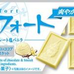 アルフォート 塩バニラのカロリー(1個)|ダイエットな食べ方は?