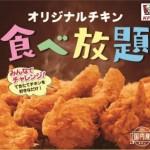ケンタッキー オリジナルチキンのカロリー(1個)|太らない食べ方は?