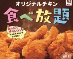 kfc-orichiki