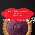サークルK 紅芋の濃厚チーズタルトのカロリー(1個)|食べ方の注意点は?